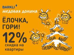 ЖК «Баркли Медовая Долина» Большие студии от 2,4 млн рублей!